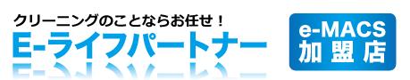 東大阪のハウスクリーニング「Eライフパートナー」